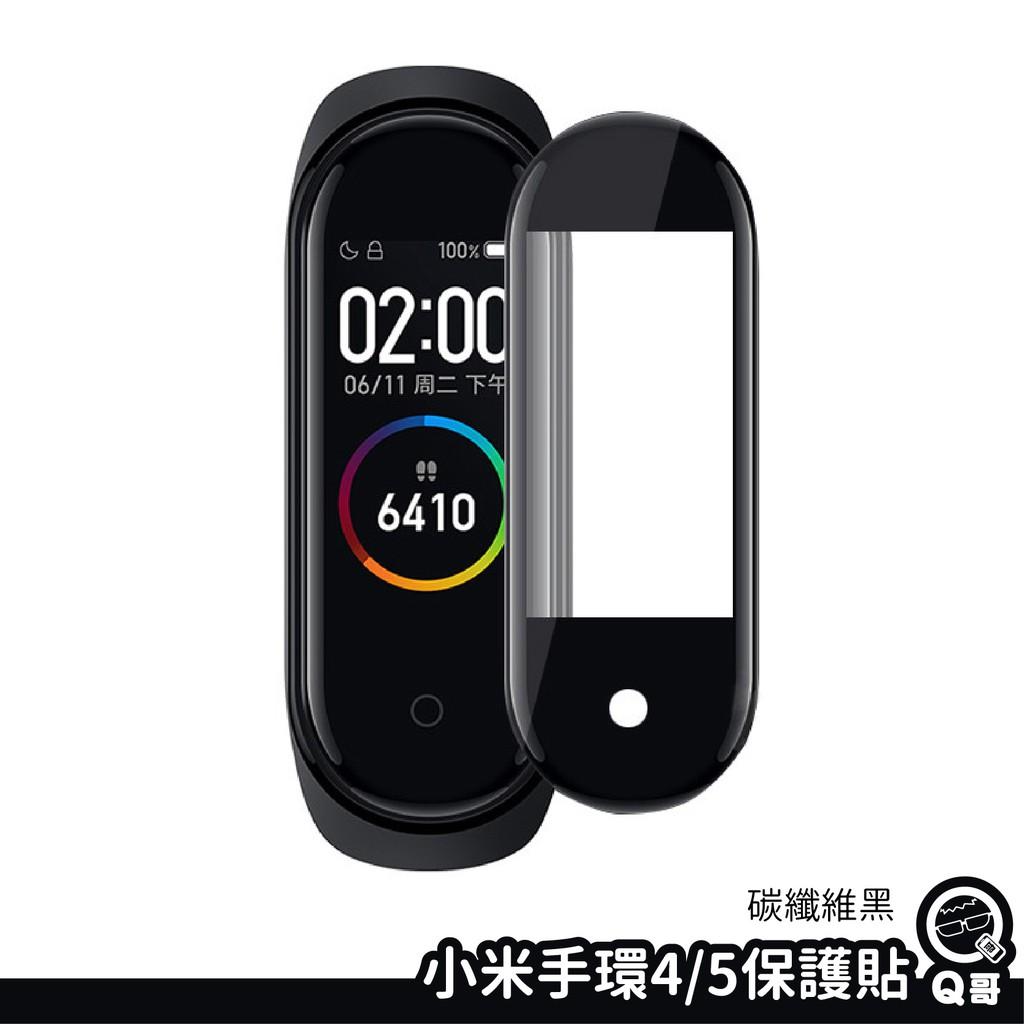 小米手環4/5 保護貼 碳纖維滿版不碎邊 小米手環保護貼 碳纖維保護貼 螢幕貼 手環螢幕貼 適用小米手環4/5 R34