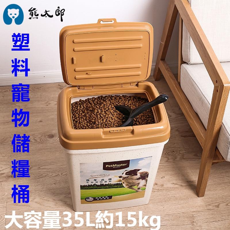 ❤❤熊太郎❤❤塑料寵物儲糧桶狗糧貓糧 大容量35L約15kg飼料防潮飼料密封桶密封寵物儲糧飼料保鮮桶飼料保鮮飼料防潮