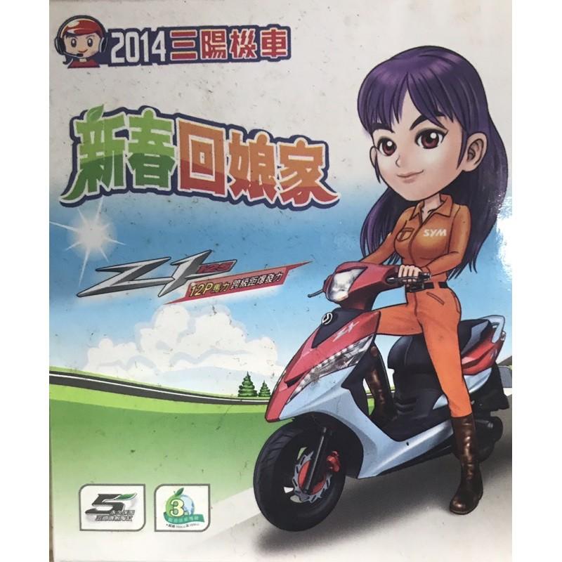2014三陽機車公仔:Z1 125