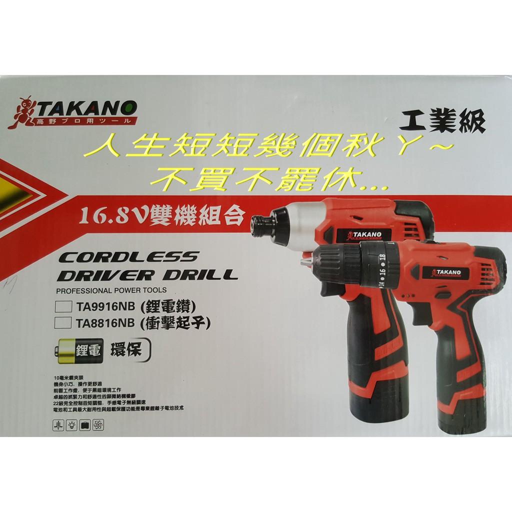 ♀台灣品牌♂  TAKANO高野 衝擊起子機 + 三用2速夾頭電鑽 16.8V 工業級雙機組