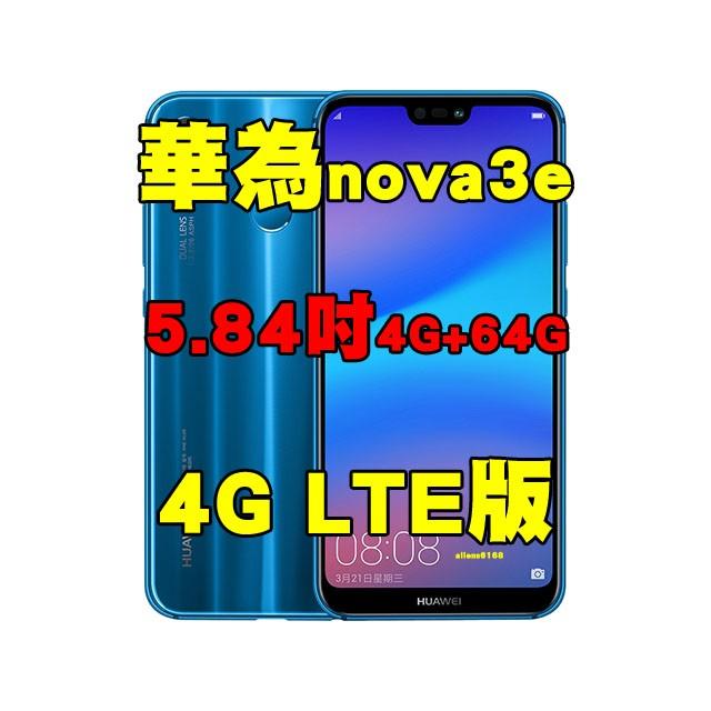 華為HUAWEI nova 3e 4+64G 5.84 吋指紋辨識臉部解鎖自取電聯