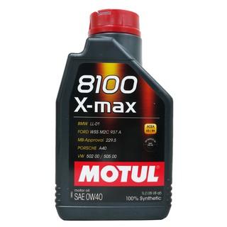 油購站  附發票可自取 MOTUL 魔特 8100 X-MAX  0W40 全合成 機油 0W-40 新北市
