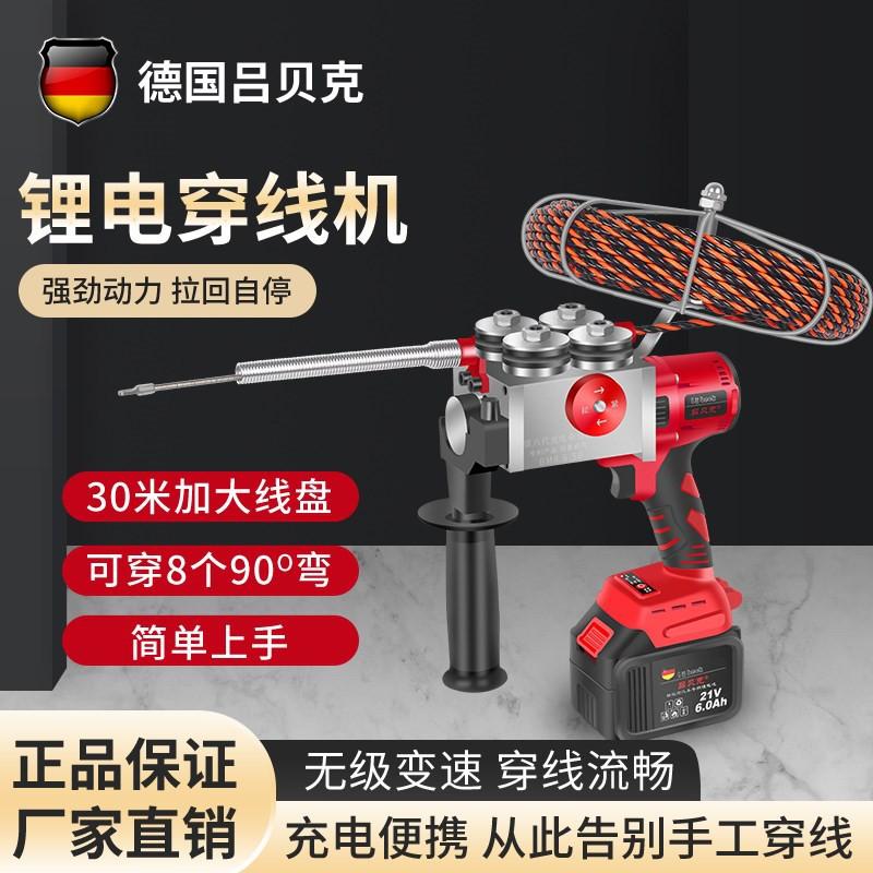 德國呂貝克電動穿線機全自動拉線放線串線神器引線器萬能電工穿管