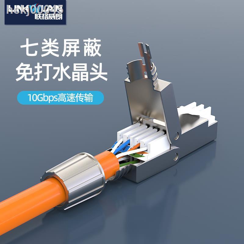 (現貨)◘∏聯格威朗CAT7七類網線水晶頭免壓家用電腦千兆萬兆RJ45屏蔽連接頭