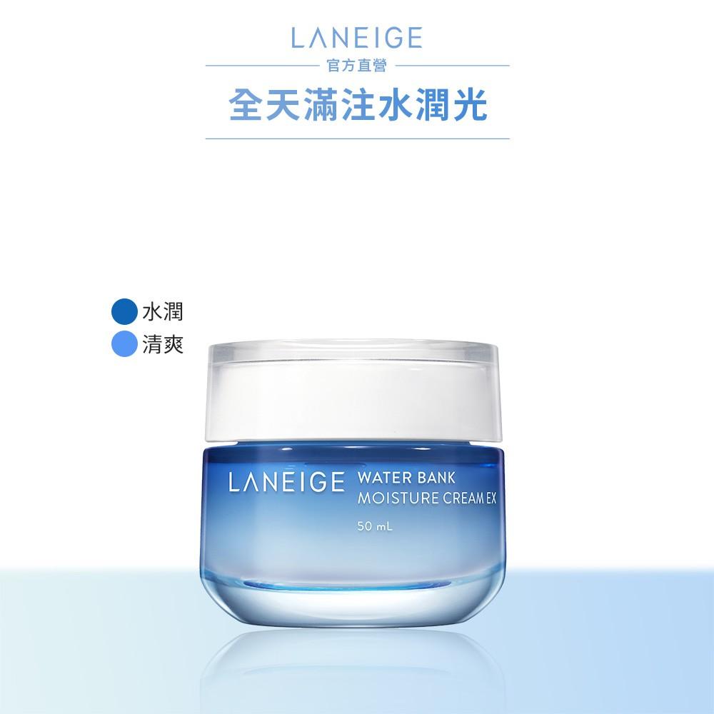 LANEIGE 蘭芝 水酷肌因智慧保濕霜 50ml 官方旗艦店