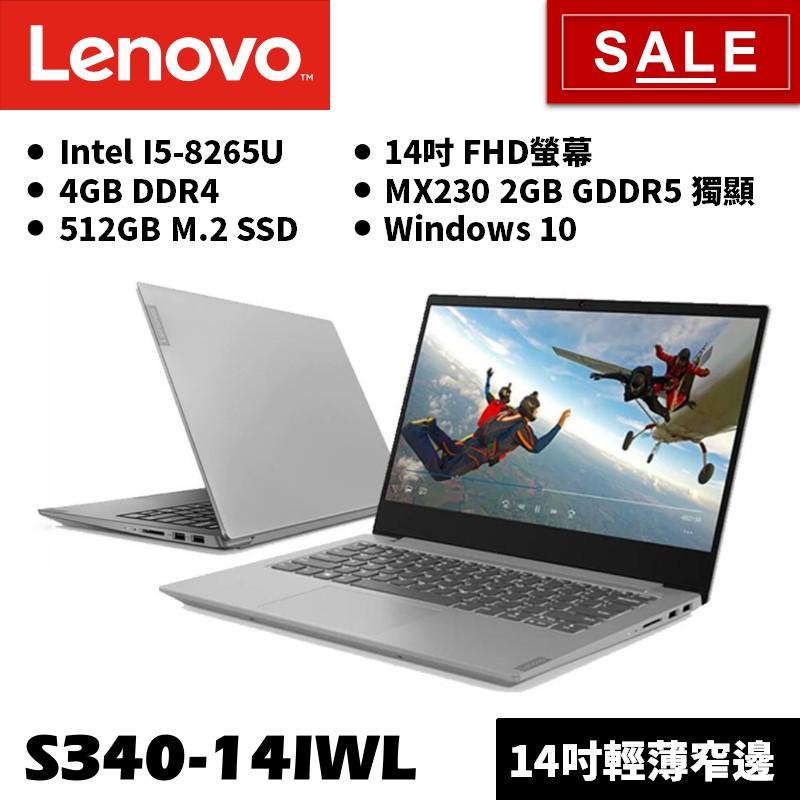 [折扣碼現折] Lenovo 聯想 IdeaPad S340 14吋輕薄筆電 i5/SSD/MX230獨顯 [拆封新品]