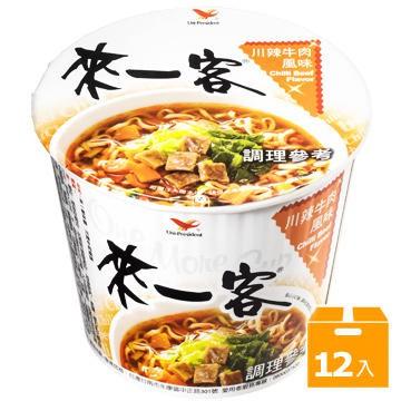來一客杯麵_川辣牛肉風味(12杯/箱)超區限購2箱
