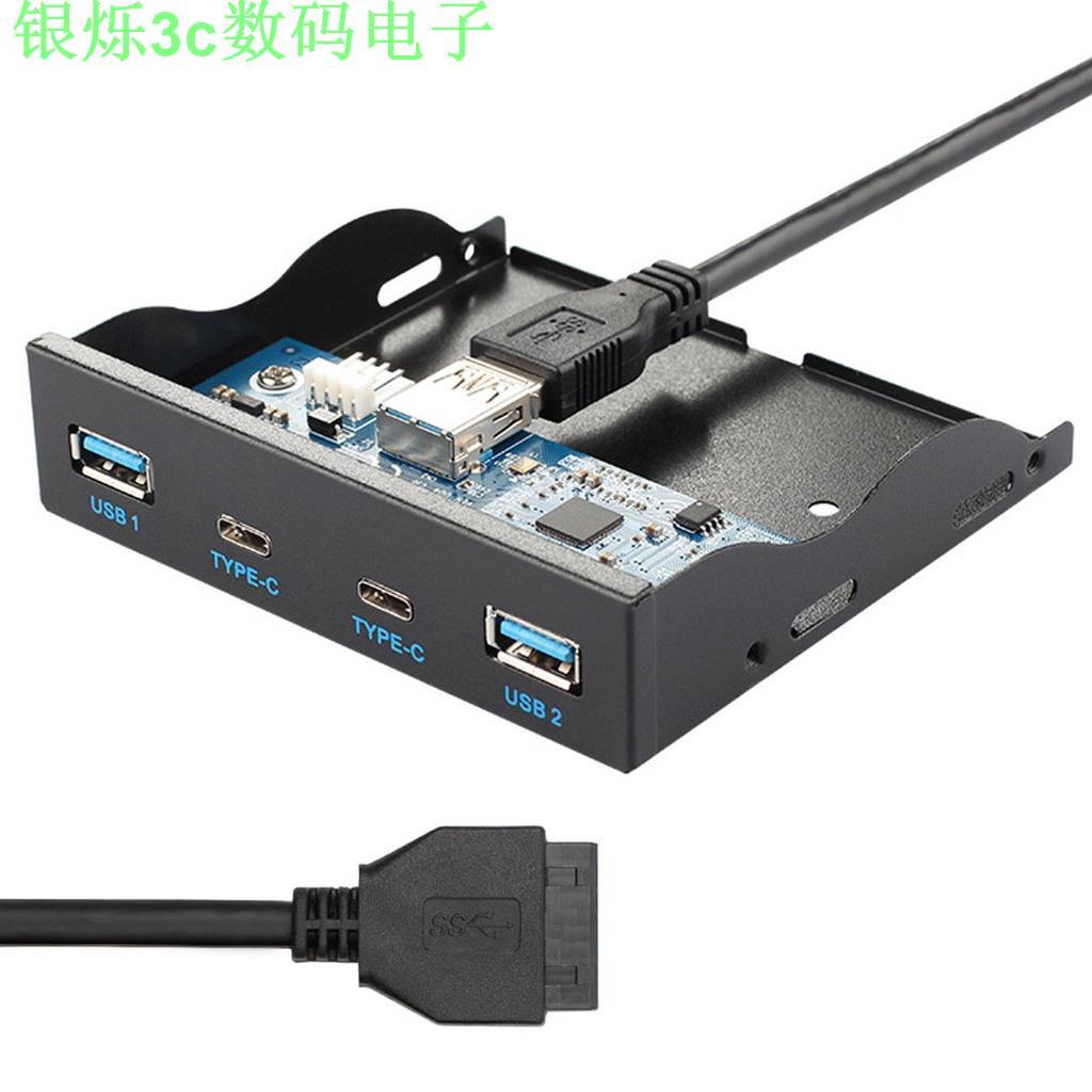 Cablecc TYPE-C軟盤機位前置面板USB3.1 C+USB3.0高速傳輸供電擴展器119银