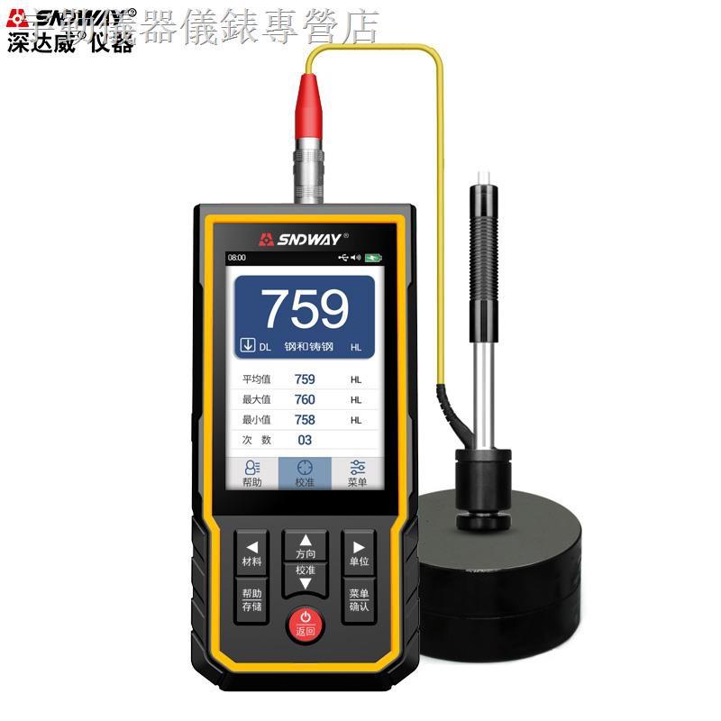 現貨熱銷☈☾☑深達威金屬硬度計 里氏硬度計金屬硬度測試儀 布氏洛氏維氏硬度計