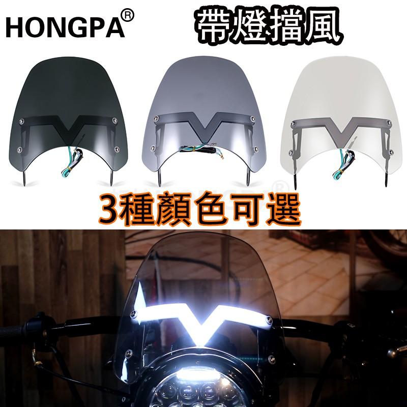 【HONGPA】機車改裝擋風板 擋風鏡 日行燈 方向燈 擋風玻璃 復古 通用 野狼 愛將 KTR 雲豹 咖啡 BMW