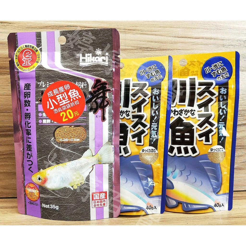 【即期品活動-買一送二】日本 Hikari-高夠力 小型魚 產卵飼料【35g / 90g 浮水性】燈科魚 小型魚 貴妃魚