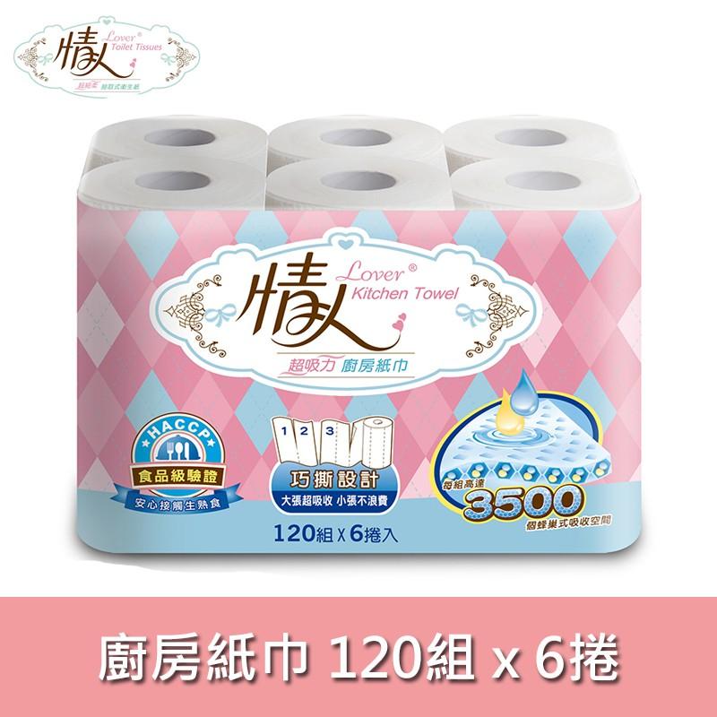 情人 超吸收捲筒廚房紙巾120組x6捲/串