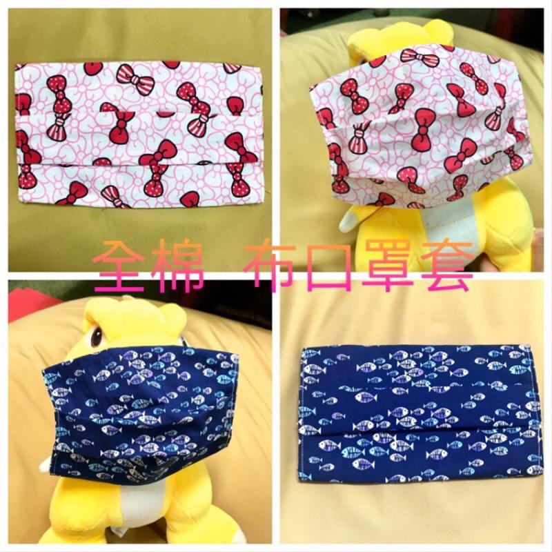 口罩布套 幼幼(幼兒)、兒童、成人(平面、3D)