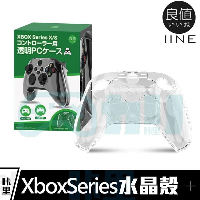現貨/ Xbox Series X/S 日本良值 手把 水晶殼 透明殼 保護套 保護殼 硬殼