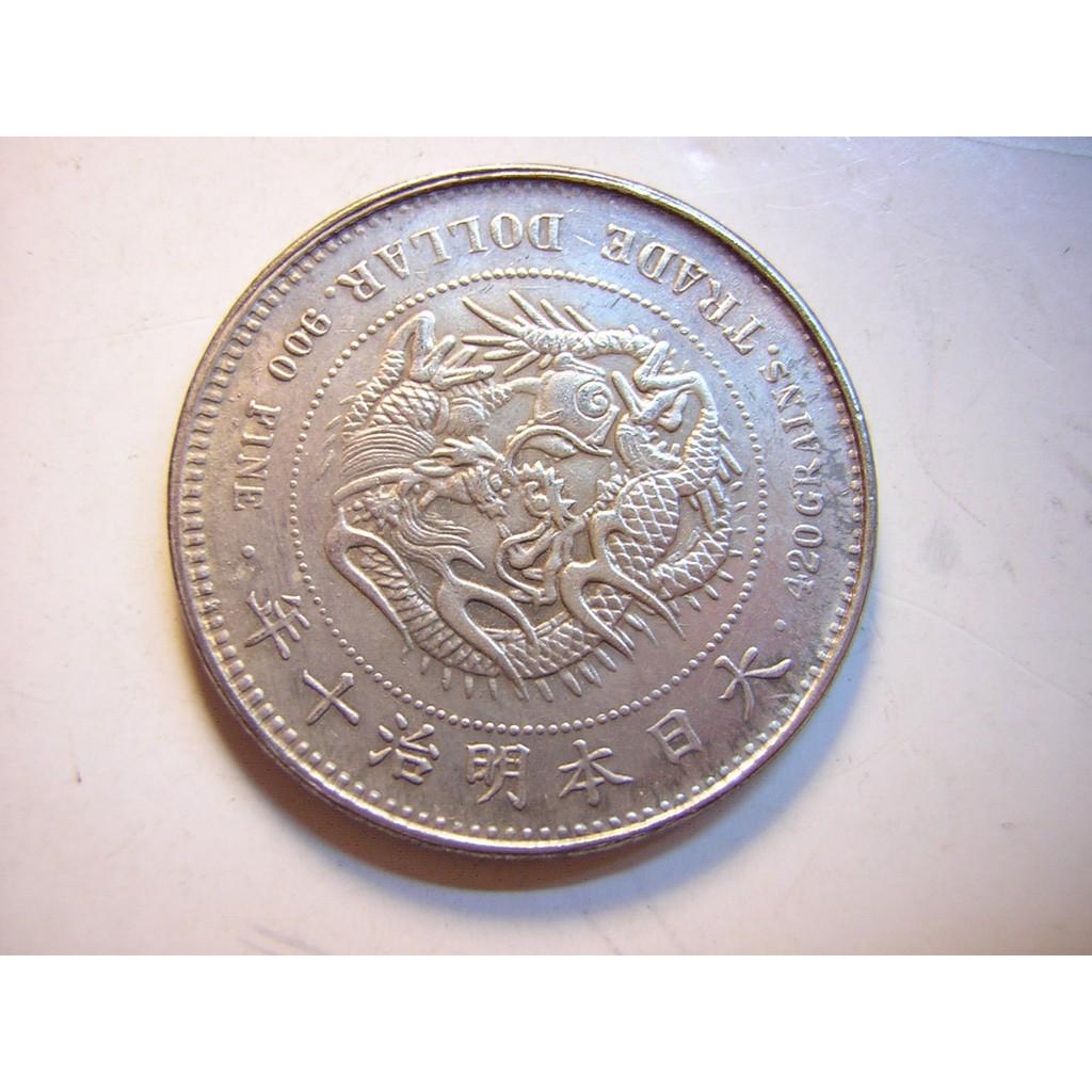 【采鑫坊】日本龍銀~大日本-明治十年-貿易銀《直購品》不吸磁~