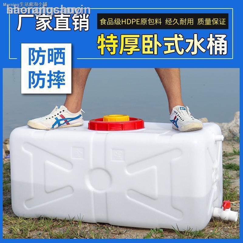 ☈▲家用水桶加厚儲水桶帶蓋大水箱儲水桶食品級塑料桶大容量臥式水箱