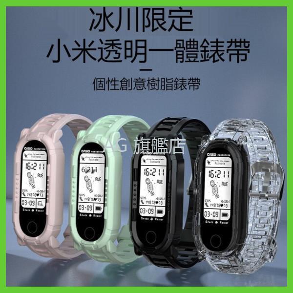 高品質嚴選 小米手環4/5/6錶帶 小米手環錶帶 小米手環6錶帶 升級裝甲版 適用小米3/4/5/6 小米手環5 小米手