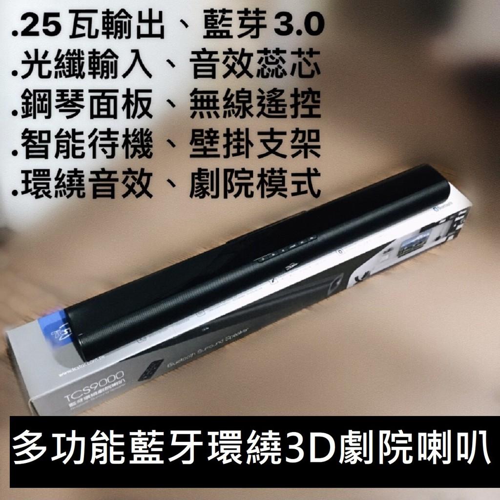 TCSTAR 多功能藍牙環繞3D劇院喇叭(TCS9000) 8.5成新,已完成Run in再加贈全新遙控器電池一枚。