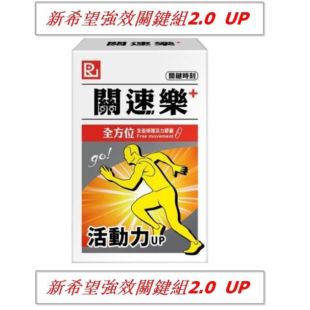 關速樂多國專利全面修護活力膠囊 新希望強效關鍵2.0 (550 毫克/粒,30粒/盒)