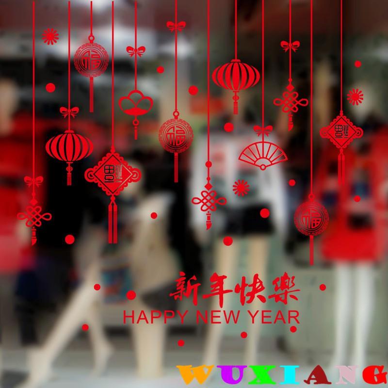 【五象設計】中式節慶貼077 DIY 壁貼 過年窗戶櫥窗裝飾佈置自粘牆貼紙貼畫春節新年快樂福字掛件