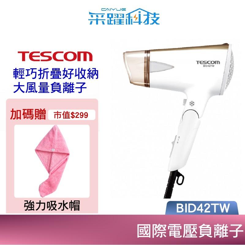 TESCOM BID42TW 負離子 吹風機 大風量 雙電壓 出國必備 公司貨