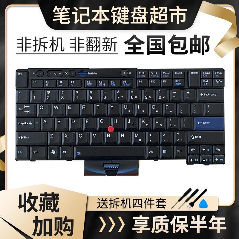 【現貨】【速發】Thinkpad聯想T410 X220 T420 W510 T410S T400S X220T
