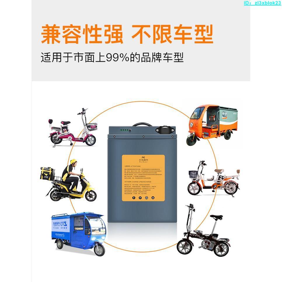 熱賣款機車電池 磷酸鐵鋰電池 60v 72v 48v伏電動車鋰電池 20ah32ah大容量電池 外賣鋰電瓶電池