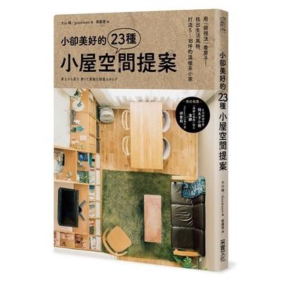 小卻美好的23種小屋空間提案(用俯視法看房子.找出生活風格打造5~18坪的溫暖系小家)