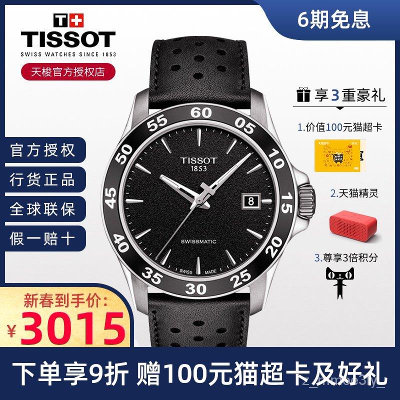 tissot天梭手錶男V8系列1853自動機械錶皮錶帶T106.407.16.051.00 FLlu
