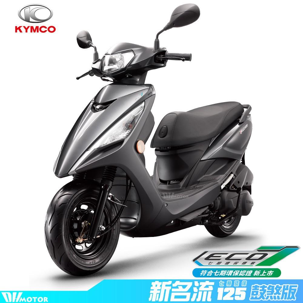 KYMCO 光陽機車 新名流 125 鼓煞版-2020年車(七期環保)