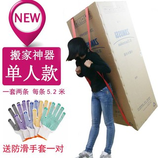 【寶雅】限時特賣 搬家神器單人搬運帶肩背帶抬重物冰箱洗衣機上下樓梯省力工具繩子
