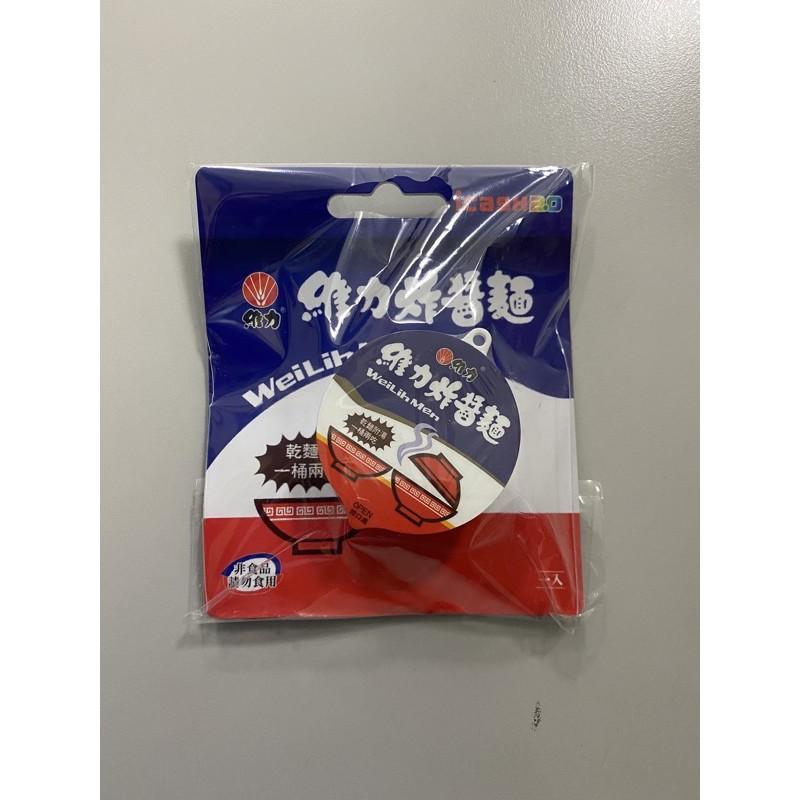拉拉熊 維力炸醬麵 好想兔護照 王子麵 造型悠遊卡 現貨