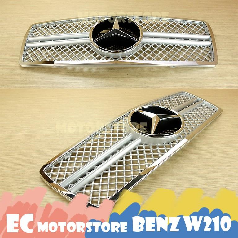 BENZ 賓士 W210 1995-1999 前期 鍍鉻框 鍍鉻內網 鍍鉻大星 鼻頭 水箱罩