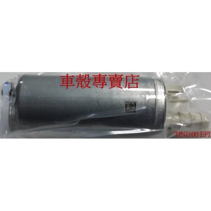[車殼專賣店] 適用TINI100,原廠EFI汽油幫浦,$1800