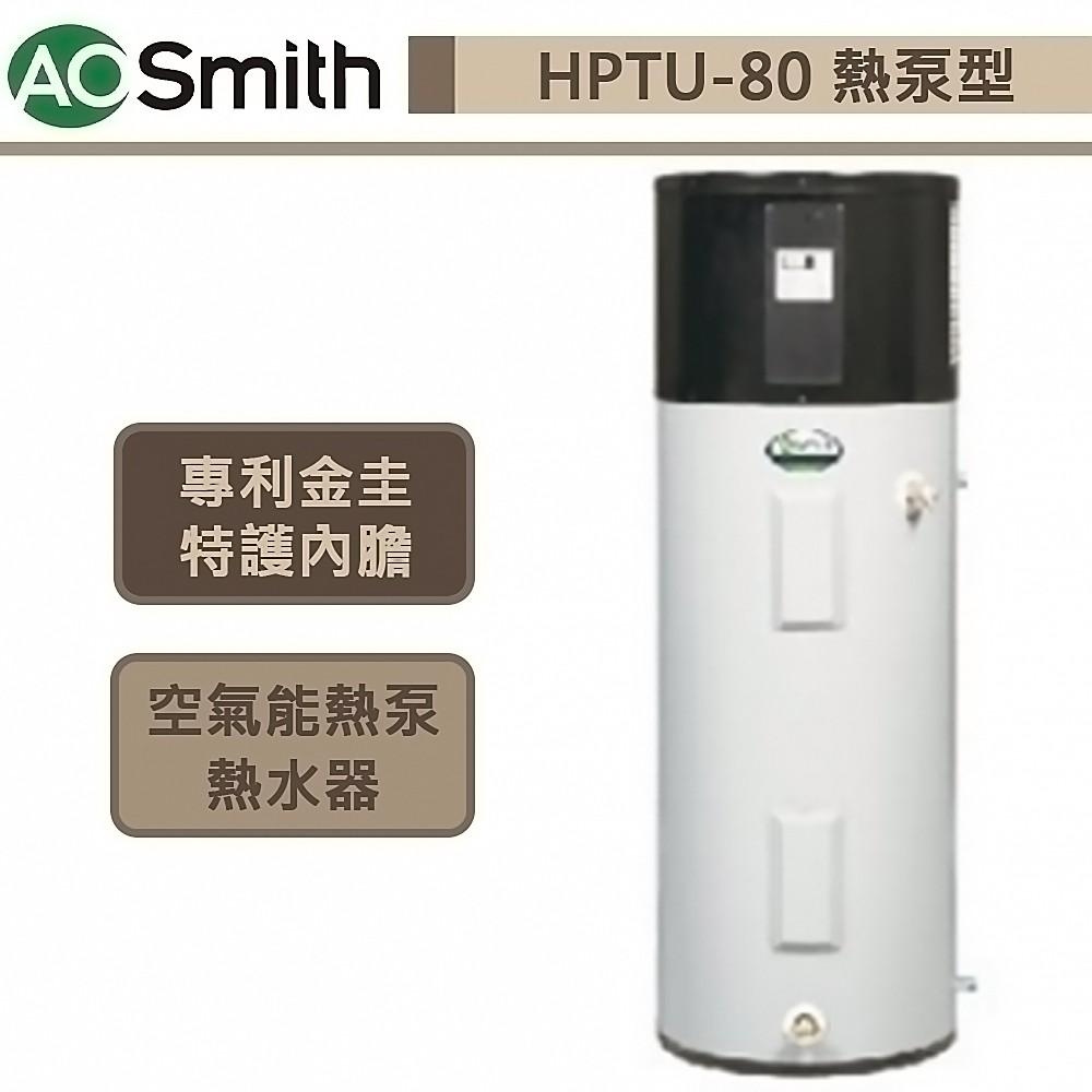 AO Smith美國AO史密斯-HPTU-80-高效能空氣熱泵熱水器