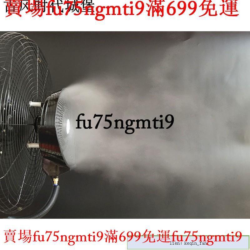 現貨DIY加濕器噴霧盤整套噴霧系統噴霧風扇工業級霧化器霧化扇噴霧扇水冷扇冷風機