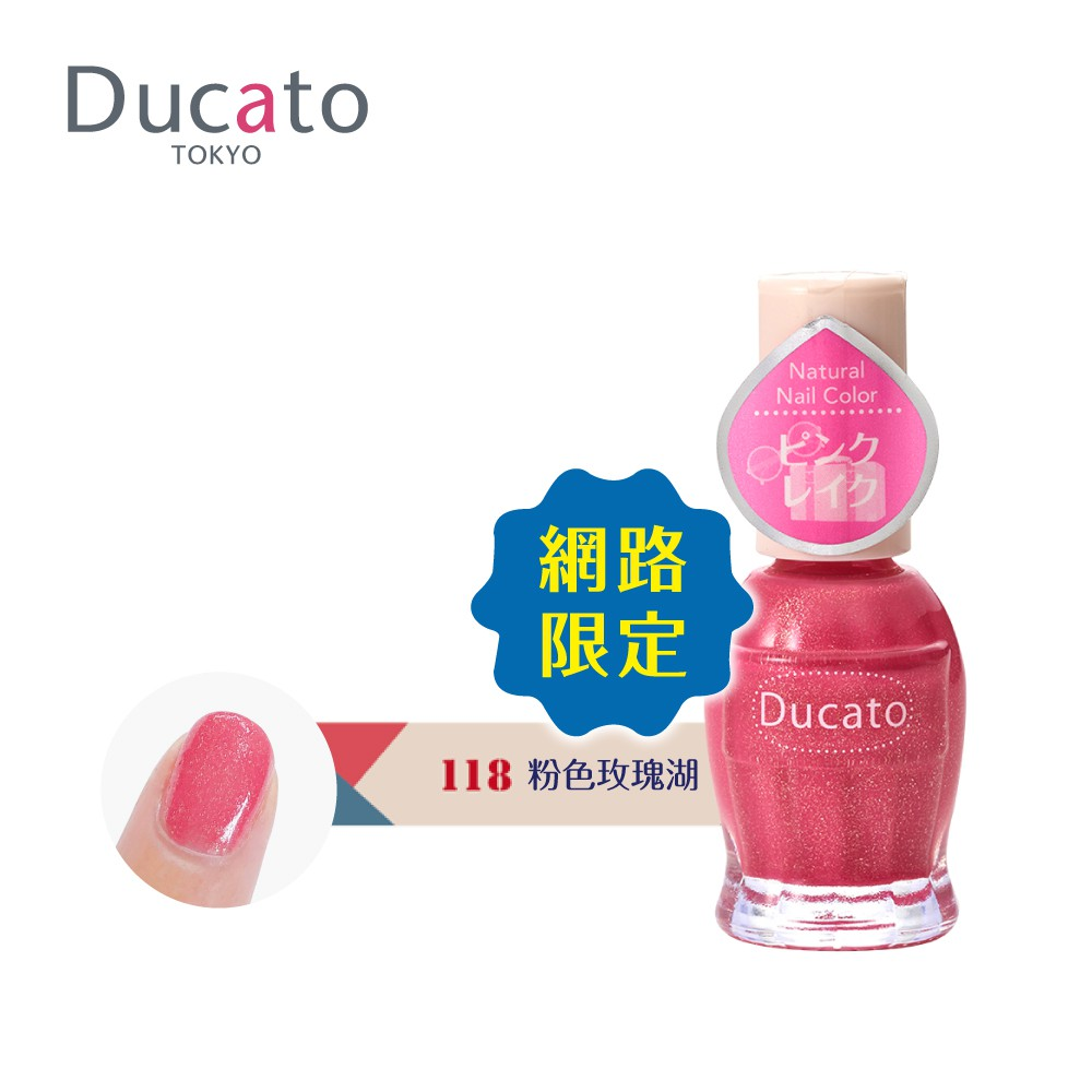 Ducato 自然潤澤指甲油-118粉色玫瑰湖N 11ml