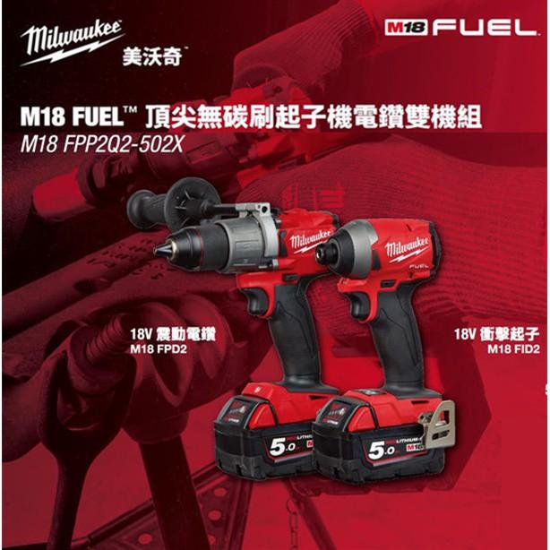 台北益昌來電最低 美國 Milwaukee 米沃奇 M18FID2 + M18FPD2 18V 鋰電 電鑽 起子機