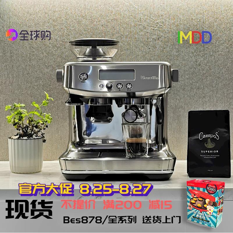 【辦公】現貨 Breville/鉑富 BES870/878/980/990 半自動 意式咖啡機 包郵