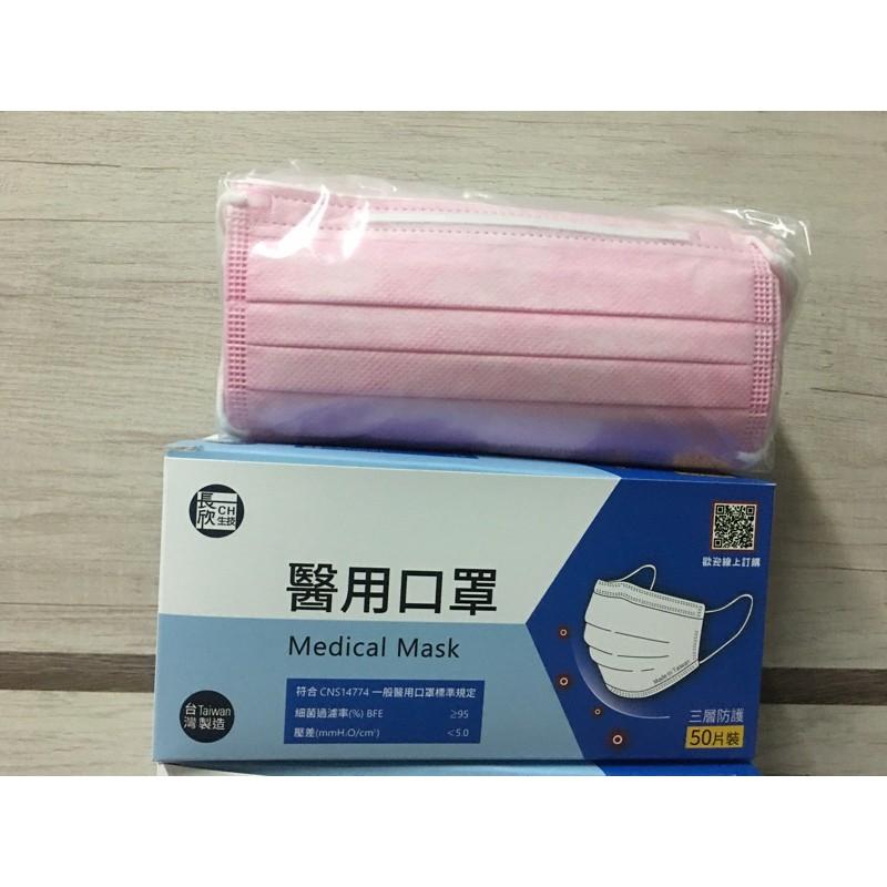 台灣🍀*長欣生技*醫用平面口罩單鋼印