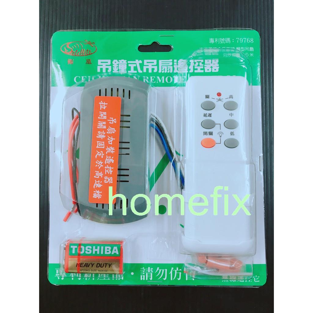RC-308 吊扇遙控器 白底 六鍵 高頻遙控 中文面板單鍵控制 吊扇 遙控 遙控器 吊鐘式吊扇遙控器 台灣製造