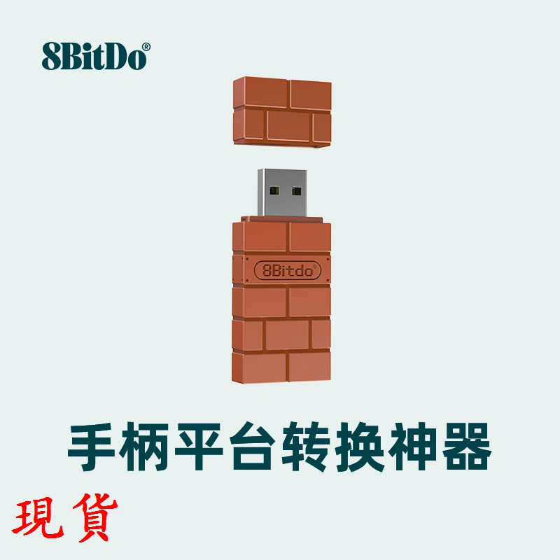 藍牙手柄 |8BitDo八位堂USB無線藍牙接收器PS4 PS5 Xboxones NSPro手柄轉換器轉接Switch