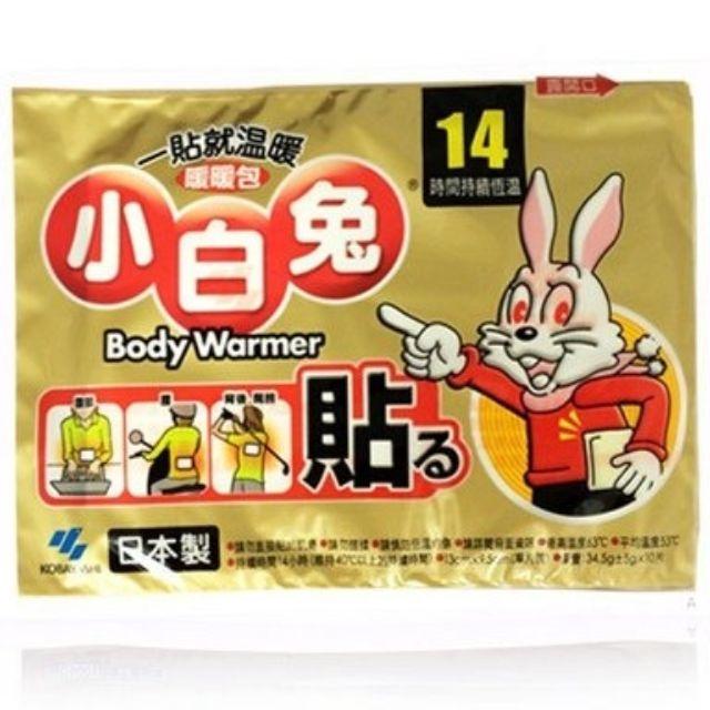 【現貨】 小白兔 暖暖包 一般手握式(24H) 竹炭手握式(24H) 貼式(14H) 日本製 平日18點前下訂 明早出貨