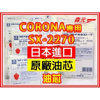 【森元電機】CORONA 煤油暖爐SX-2270油芯(1個) RX-2219Y.RX-2220Y.RX-2221Y用