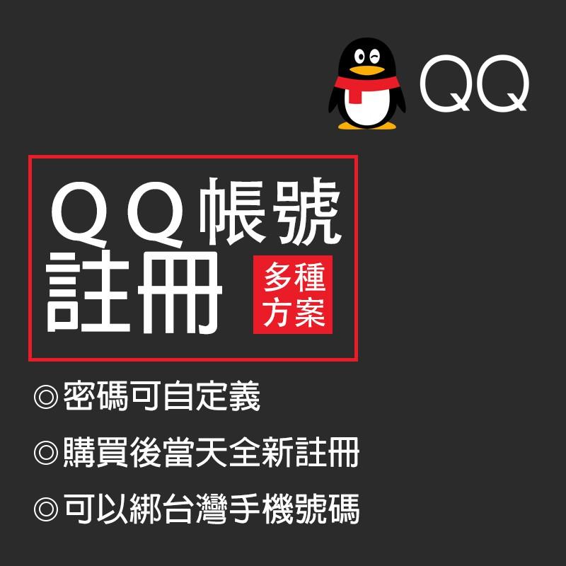 騰訊QQ帳號 全新註冊 可以綁定台灣手機  輔助驗證掃碼註冊 修改密碼 QQ號 企鵝號 代註冊 代掃碼