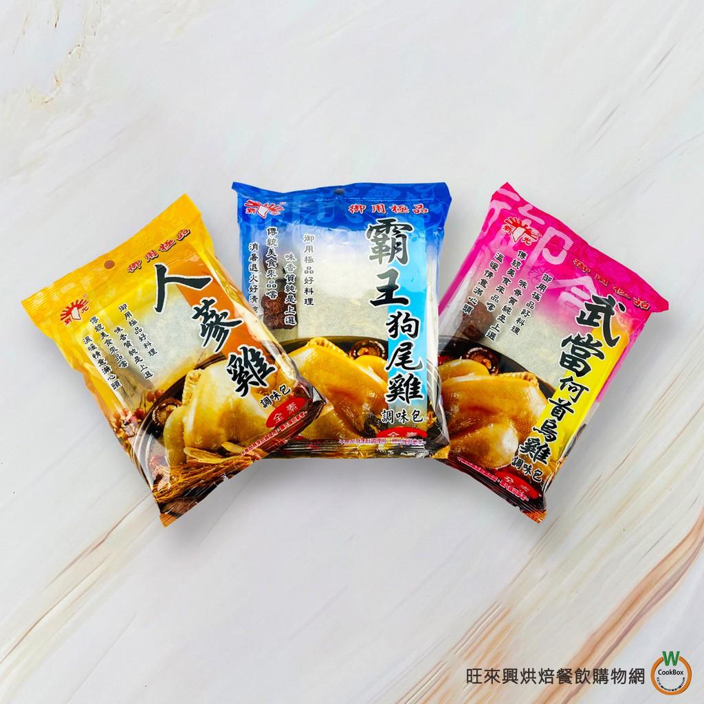 新光 調味包 60g ( 人蔘雞 / 霸王狗尾雞 / 武當何首烏雞 ) ( 總重:70g ) / 包