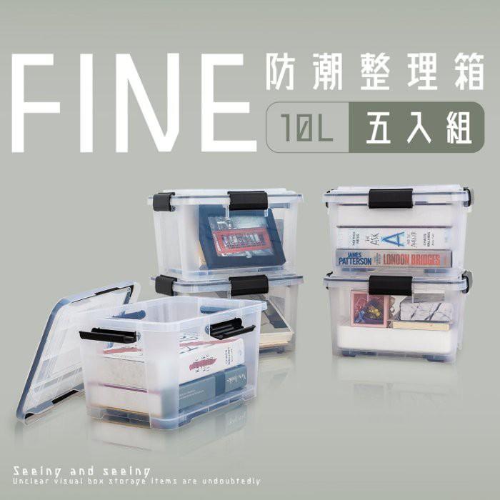 dayneeds 防潮整理箱10L(五入組)