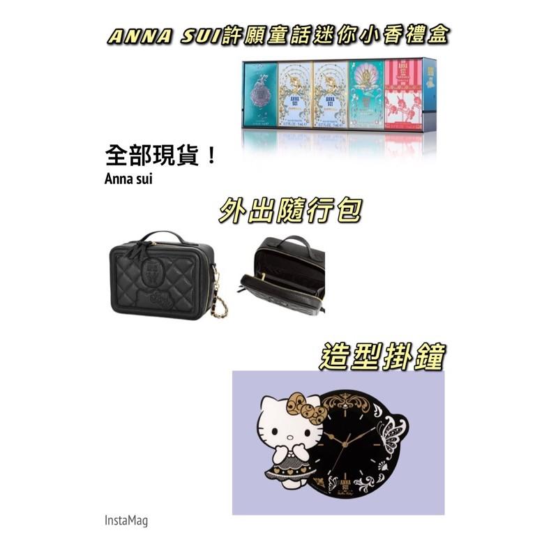 ✨現貨 7-11 時尚聯萌 ANNA SUI & Kitty 小香禮盒 外出隨行包 手提袋 香皂 收納罐 保溫瓶掛鐘