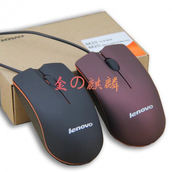 聯想 滑鼠 M20有線靜音家用辦公通用USB筆記本台式監控錄像機小光電 滑鼠
