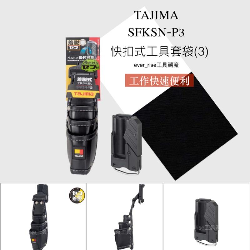 [進化吧工具屋]日本 TAJIMA 田島 快扣式工具套袋 腰帶 工具袋 手工具 安全掛勾 SFKSN-P3